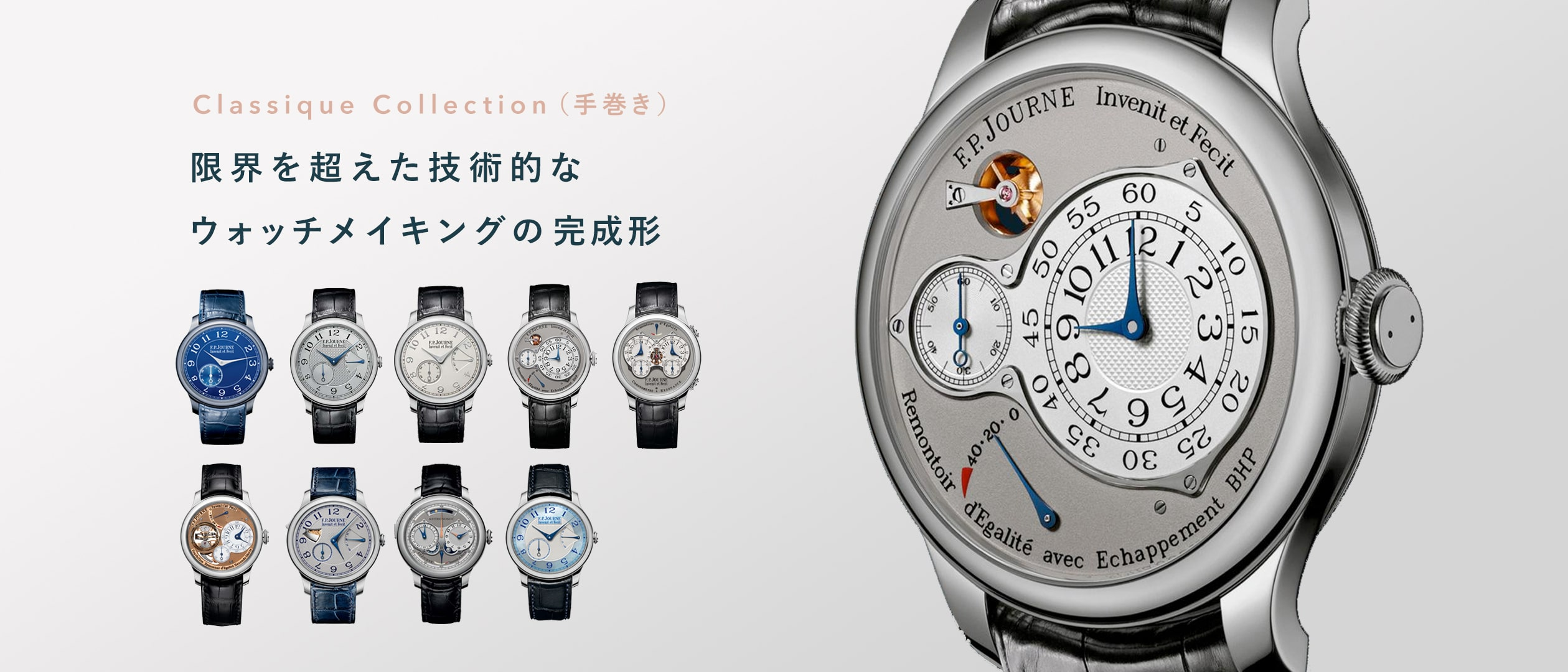 Classique Collection(手巻き) - 限界を超えた技術的なウォッチメイキングの完成形
