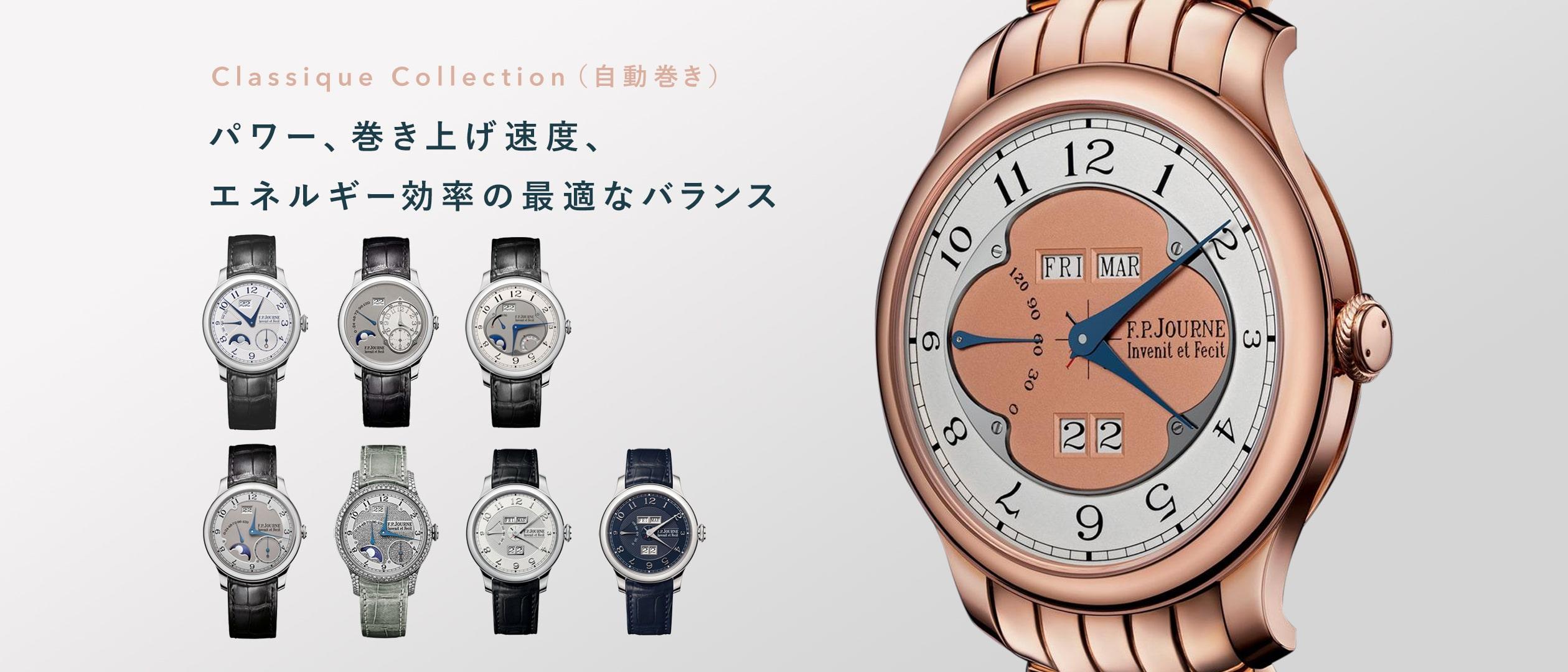 Classique Collection(自動巻き) - パワー、巻き上げ速度、エネルギー効率の最適なバランス