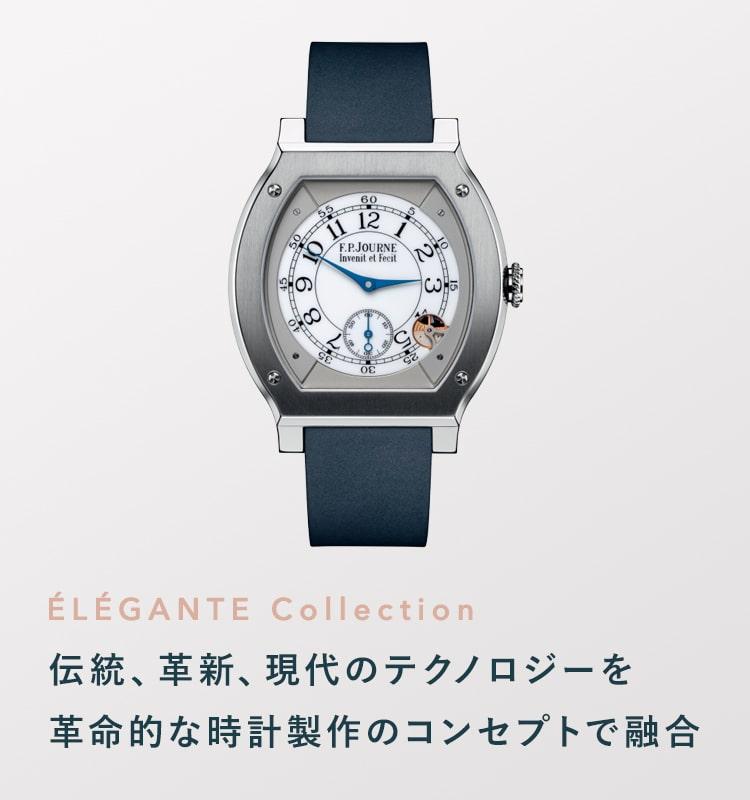 ÉLÉGANTE Collection - 伝統、革新、現代のテクノロジーを革新的な時計製作のコンセプトで融合