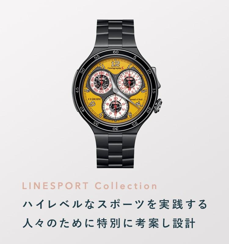 LINESPORT Collection - ハイレベルなスポーツを実践する人々のために特別に考案し設計